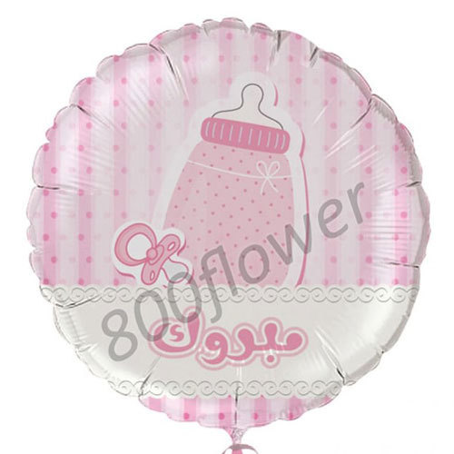 New Born Baby Pink Foil Balloon | Buy Balloons in Dubai UAE | Gifts