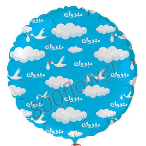 New Born Baby Foil Balloon | Buy Balloons in Dubai UAE | Gifts
