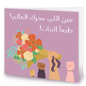 Women's Day Card Arabic | Send Women's Day Card Greetings in Dubai UAE | Arabic Greeting Card