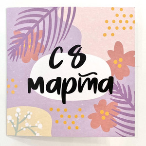 Women's Day Card Russian| Send Women's Day Card Greetings in Dubai UAE | Russian Greeting Card