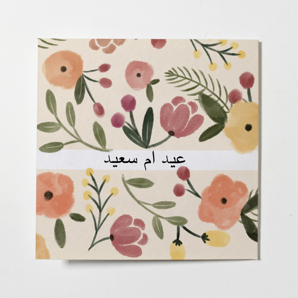 Mother's Day Card  Arabic   Send Mother's Day Card Greetings in Dubai UAE   Greeting Cards
